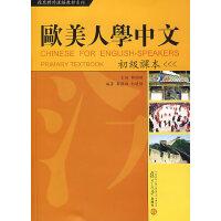 欧美人学中文:初级课本