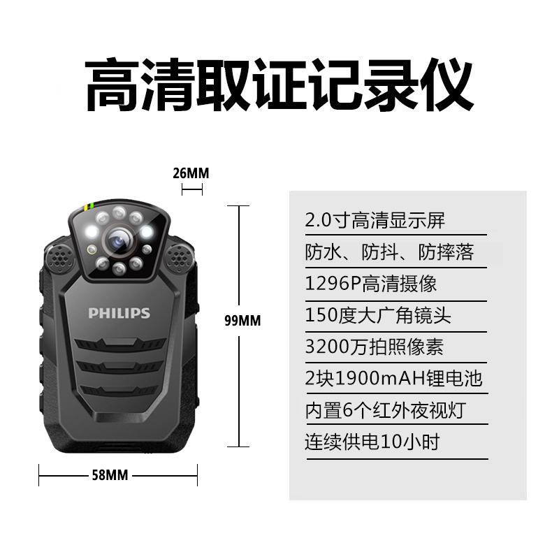 包邮支持礼品卡 Philips/飞利浦 VTR8200 1296P 执法助手 3200W像素 红外 夜视 高清 摄像机 现场记录仪 150度大广角 双电池