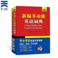 2019年广东省学士学位英语考试用书-新编多功能英语词典 ISBN:9787560434773