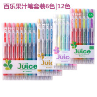 日本百乐juice果汁笔PILOT按动水笔手帐彩色中性笔0.5mm套装12色