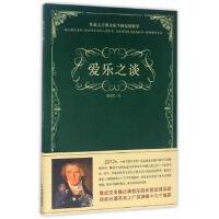 【新书店正版】爱乐之谈鲁成文9787506861397中国书籍出版社