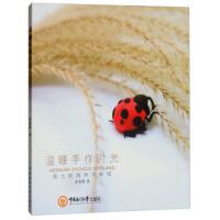 �嘏�手作�r光:黏土�陶制作教程 朱海霞 著 青�u海洋大�W出版社 9787567017283