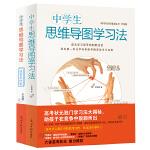 中学生思维导图学习法套装(全2册)