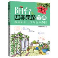阳台四季果蔬宝典 : 我家阳台上的绿色生态园