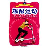 【正版全新直发】极限运动 赵雷著 9787508719115 中国社会出版社
