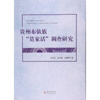 贵州布依族 莫家话 调查研究【正版书籍,可开发票】