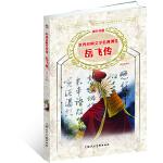 岳飞传(青少版 世界经典文学名著博览 中国古典文学馆)