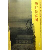 东方画谱・宋代山水画菁华高清摹本・华灯侍宴图