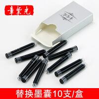 章紫光钢笔墨囊 大容量黑色墨囊30支装 学生成人钢笔墨囊墨水胆