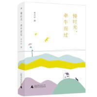 雅活书系 慢时光 牵牛而过 宋长征 广西师范大学出版社