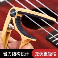 民谣吉他夹子电木吉他变音夹变调夹尤克里里通用配件调音