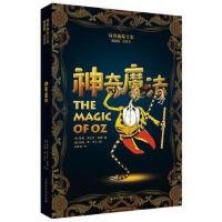 绿野仙踪全集:神奇魔法(货号:M) 莱曼弗兰克鲍姆 , 约翰雷尼尔 图 ,刘秉栋 9787569910285 北京时代