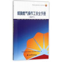 【正版现货】城镇燃气操作工安全手册(管道气) 中国石油天然气集团公司安全环保与节能部 9787518308064 石油