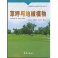 【全新直发】风景园林与观赏园艺系列丛书:草坪与地被植物 王文和 9787502937607 气象出版社