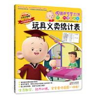 【全新正版】图图的智慧王国 想象力潜能开发 玩具义卖统计表 上海上影大耳朵图图影视传媒有限公司 97875060815