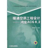 【全新直发】暖通空调工程设计――鸿业ACS8 2 李建霞 9787111391715 机械工业出版社