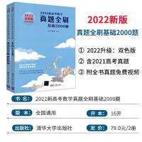 现货2021高考数学真题全刷基础2000题高考真题分类训练清华大学出版社文理科全国通用朱昊鲲哥2021新高考数学题训练高