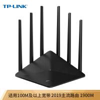 TP-LINK 易展 WDR7660千兆版 无线路由器WIFI穿墙王家用双频1900M光纤宽带智能5G六天线大户型信号