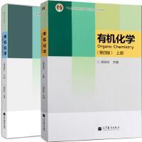 有机化学 第四版 上册 有机化学 第4版 下册 胡宏纹 高等教育出版社 2本套装