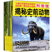 儿童应知道的科学知识动物小百科十万个为什么全套10册小学版恐龙书籍少儿百科全书6-12周岁小学生课外阅读书二-五年级科