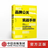 品牌公关实战手册 李国威 中信出版社