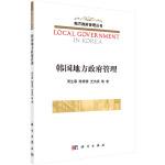 韩国地方管理周生春科学出版社9787030450654
