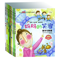 """""""数学,我不怕""""绘本系列(共8册)"""