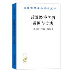 政治经济学的范围与方法(汉译名著18)