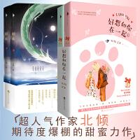 粉蓝甜蜜爱情集(北倾作品亲笔签名套装(好想和你在一起+摇欢)都市青春言情小说 9787550018419