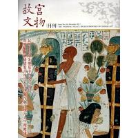 【B1146】故�m文物月刊416期:2017年11月