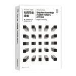 【正版直发】推动丛书宇宙系列:时间简史续编 [英]史蒂芬霍金 9787535794574 湖南科技出版社