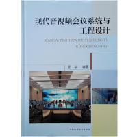 【正版新书直发】现代音视频会议系统与工程设计梁华9787112219865中国建筑工业出版社