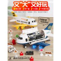 儿童玩具飞机男孩宝宝超大号仿真客机收纳耐摔惯性玩具车模型套装