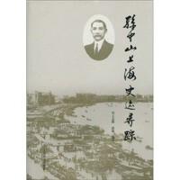 孙中山上海史迹寻踪