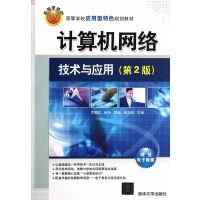 计算机网络技术与应用(第2版)(高等学校应用型特色规划教材)