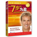 """""""7步""""为盈――首次在中国揭晓一个已经被验证逾百年的金融奇迹"""