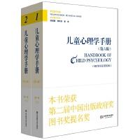 儿童心理学手册(第六版)第一卷:人类发展的理论模型(上下册)