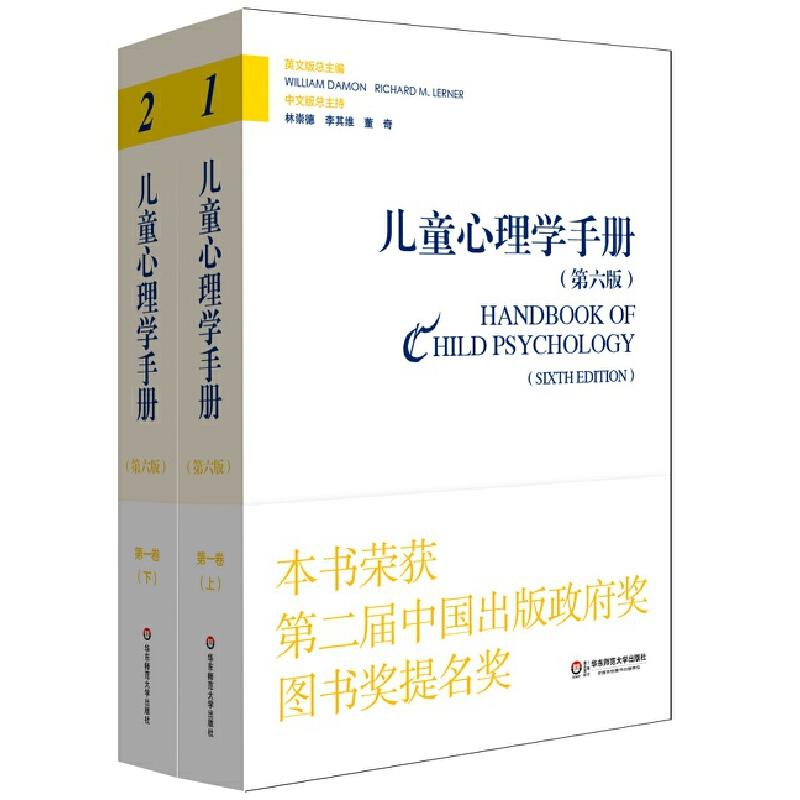 """儿童心理学手册(第六版)第一卷:人类发展的理论模型(上下册) 儿童心理领域的""""圣经""""。荣获第二届中国出版政府奖提名奖,**翻译引进图书。"""