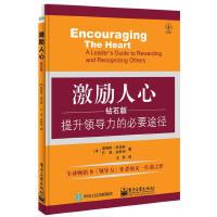 激励人心:提升领导力的必要途径(钻石版)(团购,请致电400-106-6666转6)