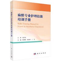 麻醉专业护理技能培训手册