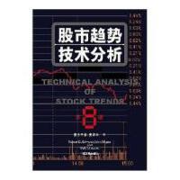 【二手旧书9成新】股市趋势技术分析(第8版)罗伯特D爱德华;程鹏,黄伯乔中国发展出版社