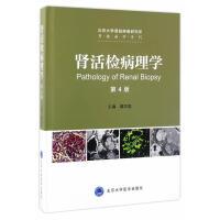 肾活检病理学(第4版)(2016北医基金)