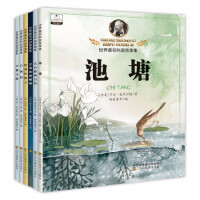 世界科普故事集6册全《白海豹》《池塘》《松鸡红脖子》《雪地寻踪》《会唱歌的蟋蟀》《大自然的日历》