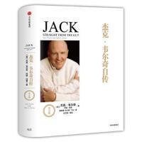 杰克・韦尔奇自传(尊享版)