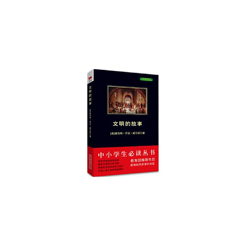 【正版全新直发】文明的故事 黑皮阅读 中小学生推荐阅读名著 (英)威尔斯,徐建萍 9787550240353 北京联合出版公司