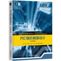 PIC微控制器设计(原书第3版)