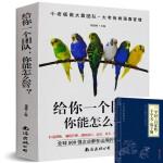 *畅销书籍*给你一个团队你能怎么管 如何带团队 打造高绩效团队 管理者领导力能力MBA管理培训 团队员工管理 企业经营