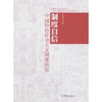 制度自信――中国特色社会主义制度研究*9787040490312 肖贵清等