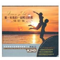 原�b正版 �典唱片 黑�zCD 那一年我��一起唱�^的歌/情歌集/2CD