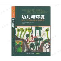 宁谊文化 幼儿与环境:致力于可持续发展的早期教育 南京师范大学出版社